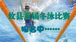 攸县水世界恒温游泳馆冬泳比赛报名开始啦!(16岁以上均可)
