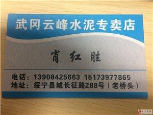 澳门新葡京官网长铺镇老桥头【云峰水泥专卖】!最低的价格、最优质的水泥!