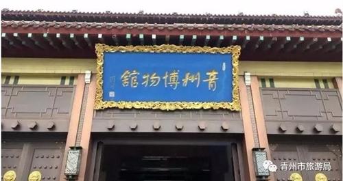 走进青州博物馆,感受历史文化的熏陶~