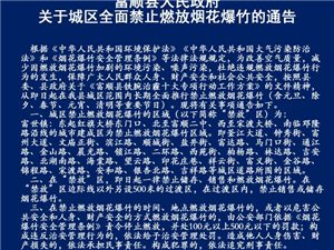 富顺县人民政府关于城区全面禁止燃放烟花爆竹的通告