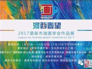 『河西春望』2017酒泉市油���W��作品展�⒄棺髌峰噙x