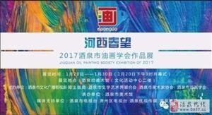 『河西春望』2017酒泉市油画学会作品展参展作品遴选