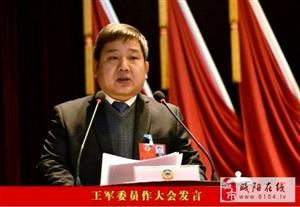 民盟盟员王军、马继洲在泾阳县政协会议上作大会发言