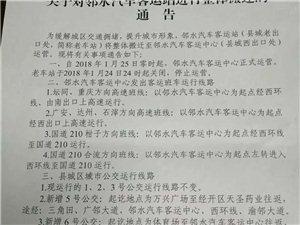 邻水县人民政府关于对邻水汽车客运站进行整体搬迁的通告