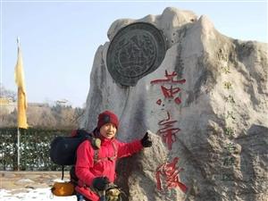 澳门大小点网址师徒徒步西藏第三十二天!黄帝陵有感——信仰!