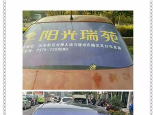 """【阳光瑞苑】""""贴车贴,送好礼""""!!"""