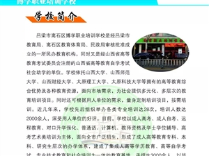 吕梁博学2018年网络教育春季招生火热报名中...