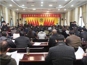 政协潢川县第十三届委员会第二次会议召开委员发言大会