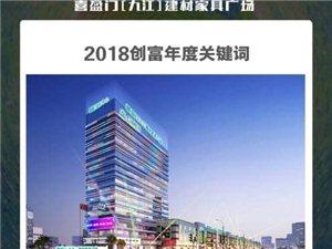 九江喜盈�T旺�出售