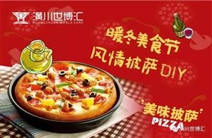 【世博汇广场】周末披萨香甜来袭,美味享不停!