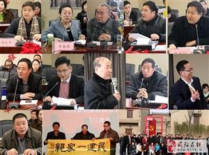 民建陕西社团组织会长联谊会第三次会议在咸阳召开