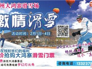 无滑雪不冬天!禹州大鸿寨滑雪场