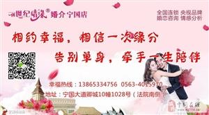 男会员推荐|宁国创世纪情缘婚介