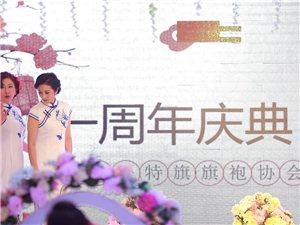 扎�特旗旗袍�f��一周年�c典(部分演�人�T)