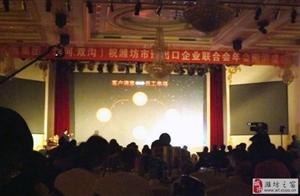 潍坊市进出口企业联合会时势论坛暨2018年会在潍坊东方大酒店隆重举行