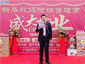 新华欣保险销售超市盛大开业 / 春云