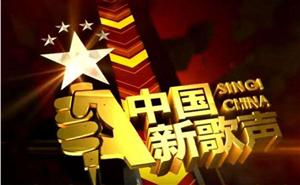 第三季《中国新歌声》淮阳赛区选手火热报名中~~