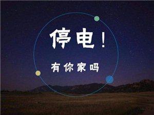 【停电通知】1月22日―23日,乐平这些地方又要停电,最长超过2天...