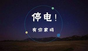 【停电通知】1月22日—23日,乐平这些地方又要停电,最长超过2天...