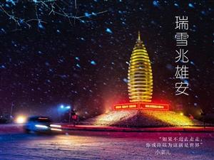 2018年第一场雪★朋友圈晒雪图集锦