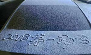2018年第一场雪