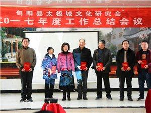 锐意进取 再创佳绩――旬阳县太极城文化研究会2017年年会召开