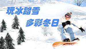 """""""玩冰踏雪・多彩冬日""""2018年吉林省全民趣味冰雪运动会"""