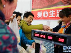 """河南宝丰:""""爱心超市""""助脱贫"""