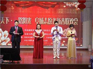 2018阜城志愿者新春联欢会,精彩纷呈,满满正能量!