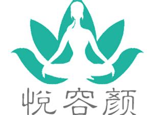 悦容颜SPA悦瑜伽悦芊芊日式美甲美睫共享年会