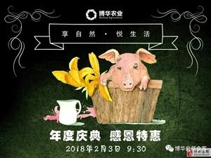 博华农业第三届年货节持续火热,即将开奖啦!看看你会中奖不!!!