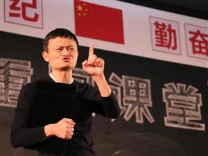 马云谈小学生沉迷《王者荣耀》:作为父母,我不高兴