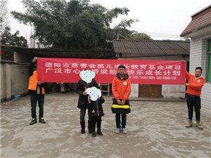 """广汉市心灵桥梁助孤快乐成长计划""""创客机器人""""""""小纸杯―内心世界""""活动"""