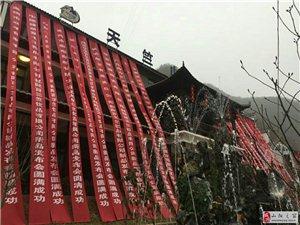 陕西天竺饮品有限公司新品发布会在丰阳酒店隆重举行