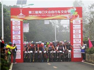 2018年第三届海口火山自行车文化节纪实