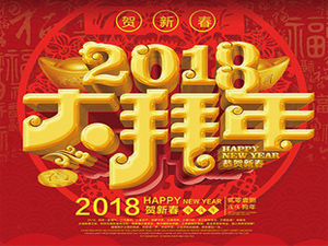 """【瑞狗迎春】2018武功优秀企业商家""""视频大拜年"""""""
