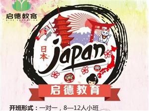 启德教育日语、韩语、英语、优惠大促销活动进行时!