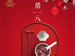 文峰印象祝大家腊八节快乐