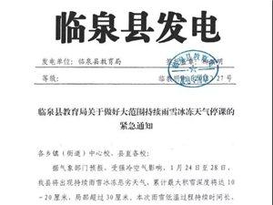 刚刚,临泉中小学停课信息发布,同时要求......