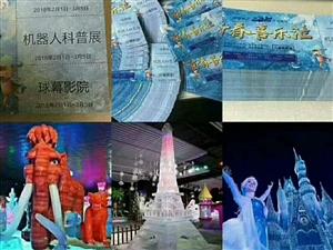 横掌苑哈尔滨冰雕展+机器人科普展+球幕影院儿童门票免费送