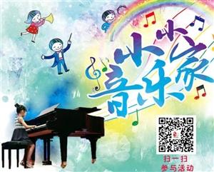 2018年全南县首届小小音乐家网络评选活动