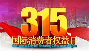 """枣阳将举办""""2016―2017年度全市消费维权先进单位和最美维权人物""""评选活动"""