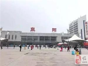 好消息:下月起,阜阳火车站这些车票打折啦!