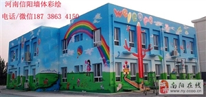 南阳学校幼儿园墙体彩绘