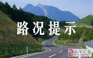 山阳县1月28日天气路况播报【持续更新中】