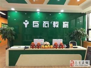 南京秦淮�^大光路,巨石教育怎么��?