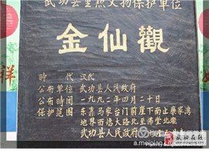 武功古城:�村�R和三霄――�h小成