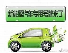 重磅!2天后,阜阳启动新能源汽车专用号牌!怎么申请?有哪些号段?