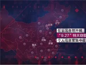透视2017网络黑产十大典型案件:源头威胁惊心怵目