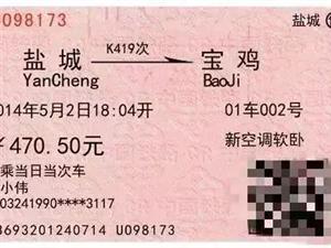 代买火车票又有新骗局,当心中招!